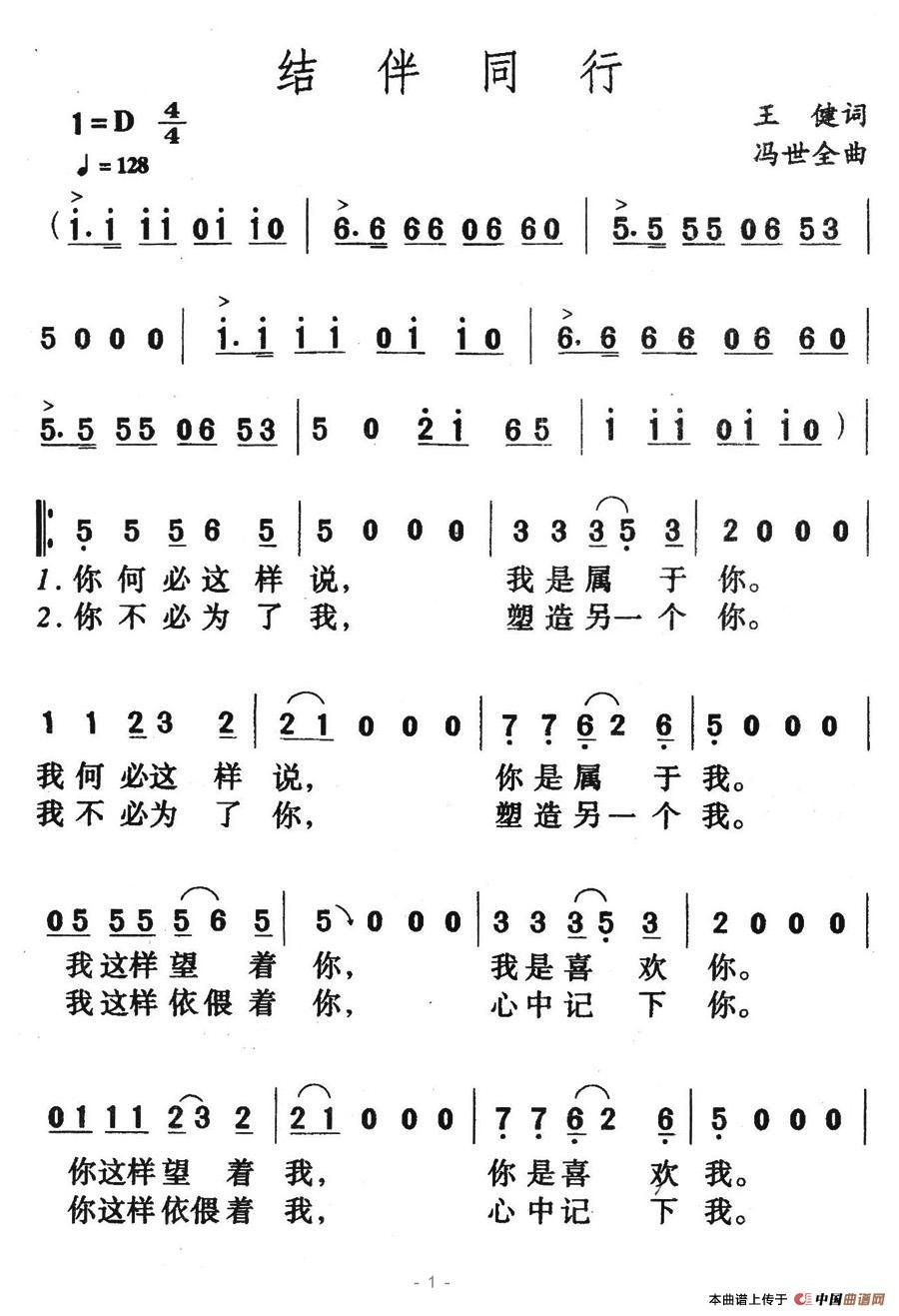 结伴曲谱_钢琴简单曲谱