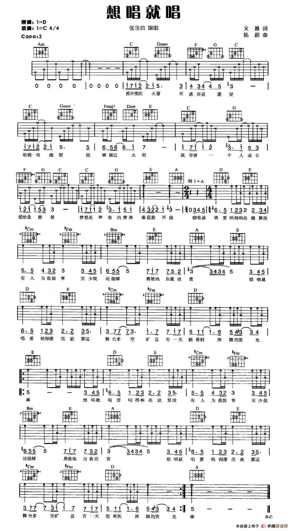 想唱就唱吉他谱 六线谱 器乐乐谱 中国曲谱网