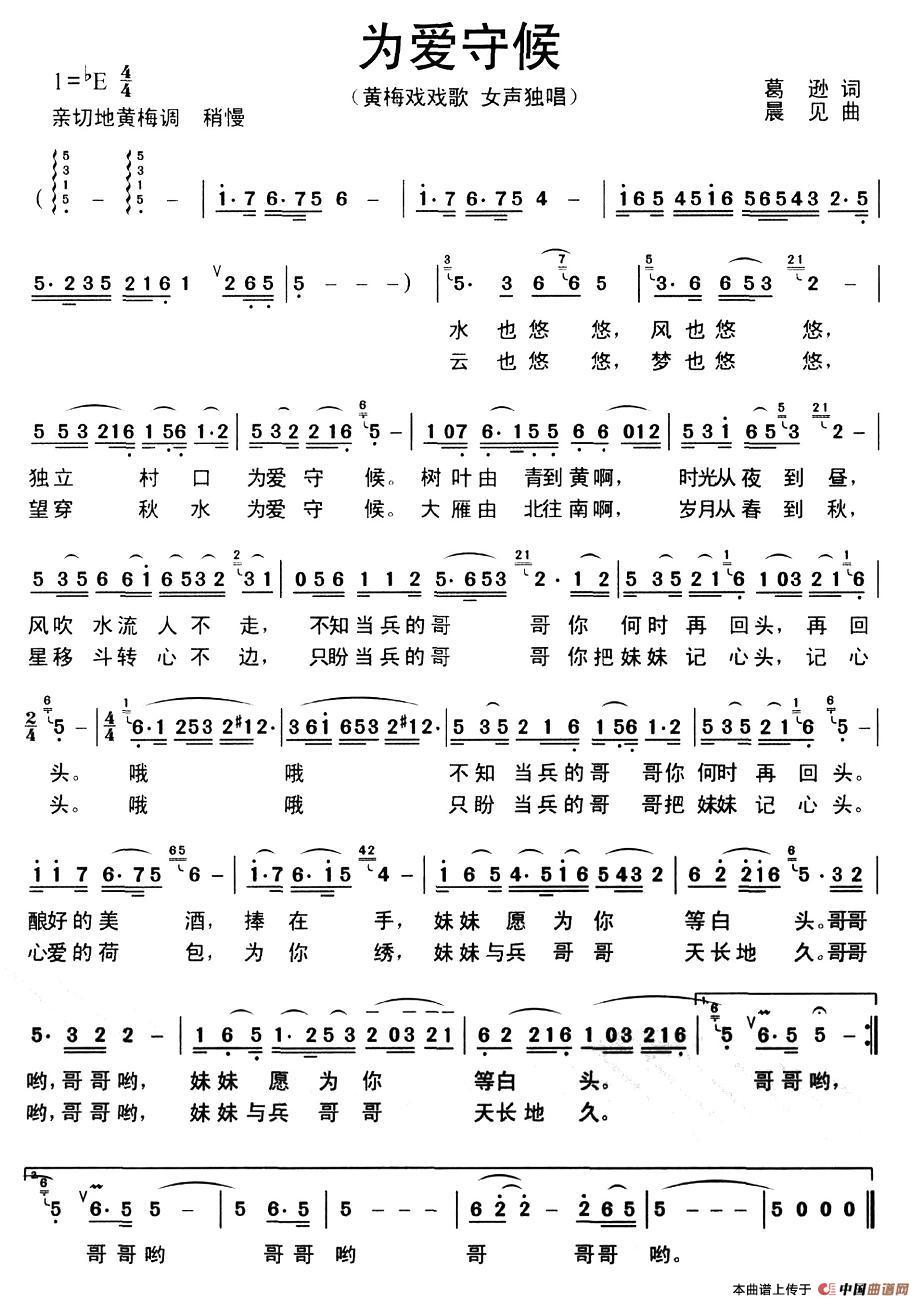 曲谱:为爱守候(黄梅戏戏歌)