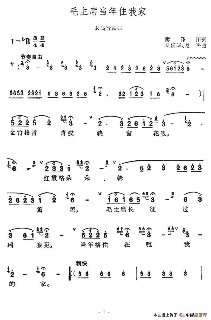 毛主席当年住我家简谱 民歌曲谱 中国曲谱网