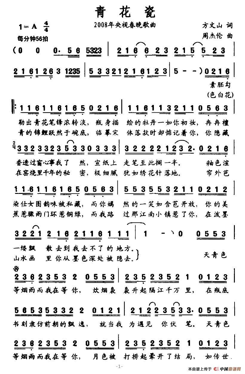 青花瓷简谱 通俗曲谱 中国曲谱网