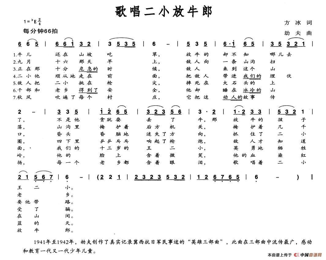 王二小谱子-二小放牛郎古筝曲谱