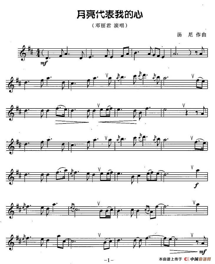 曲谱:月亮代表我的心
