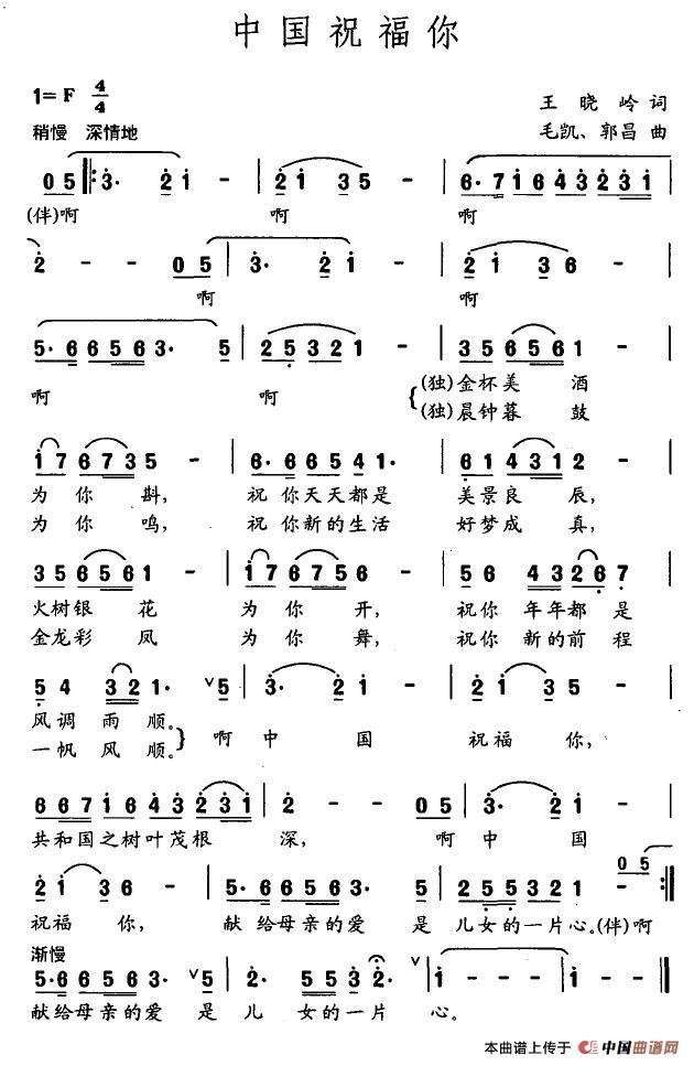 中国祝福你简谱 民歌曲谱 中国曲谱网图片