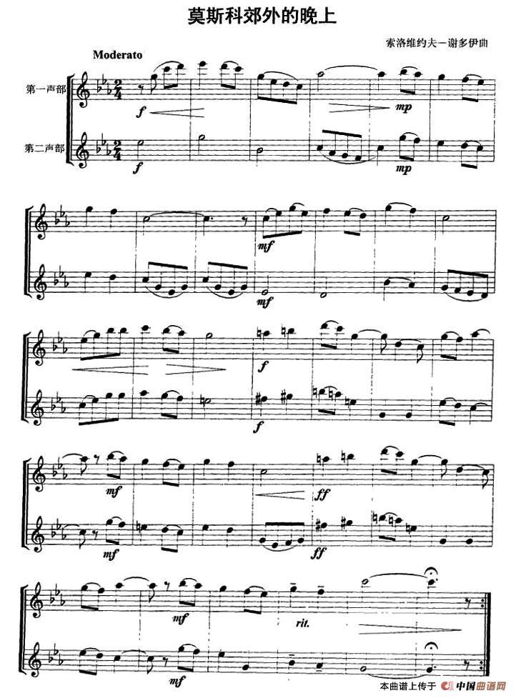 斯科郊外的晚上萨克斯谱 二重奏 器乐乐谱 中国曲谱网图片
