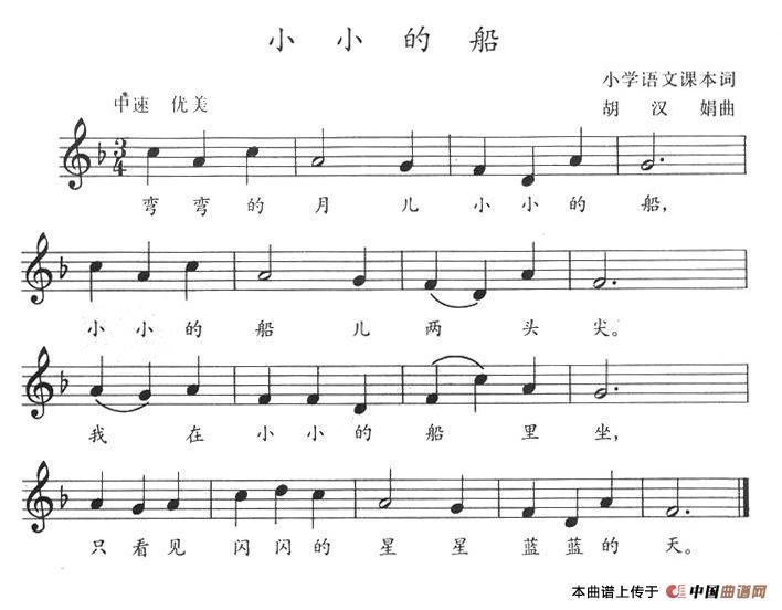 梦之船的歌谱-船 简谱 少儿曲谱 中国曲谱网