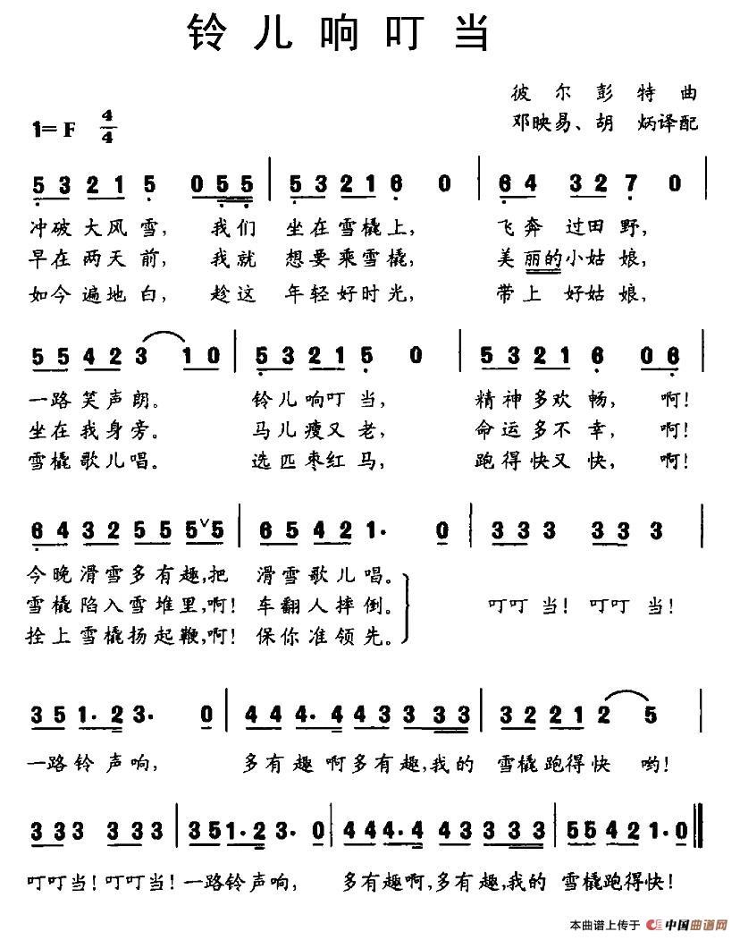 美 铃儿响叮当 5个版本 外国曲谱 中国曲谱网图片