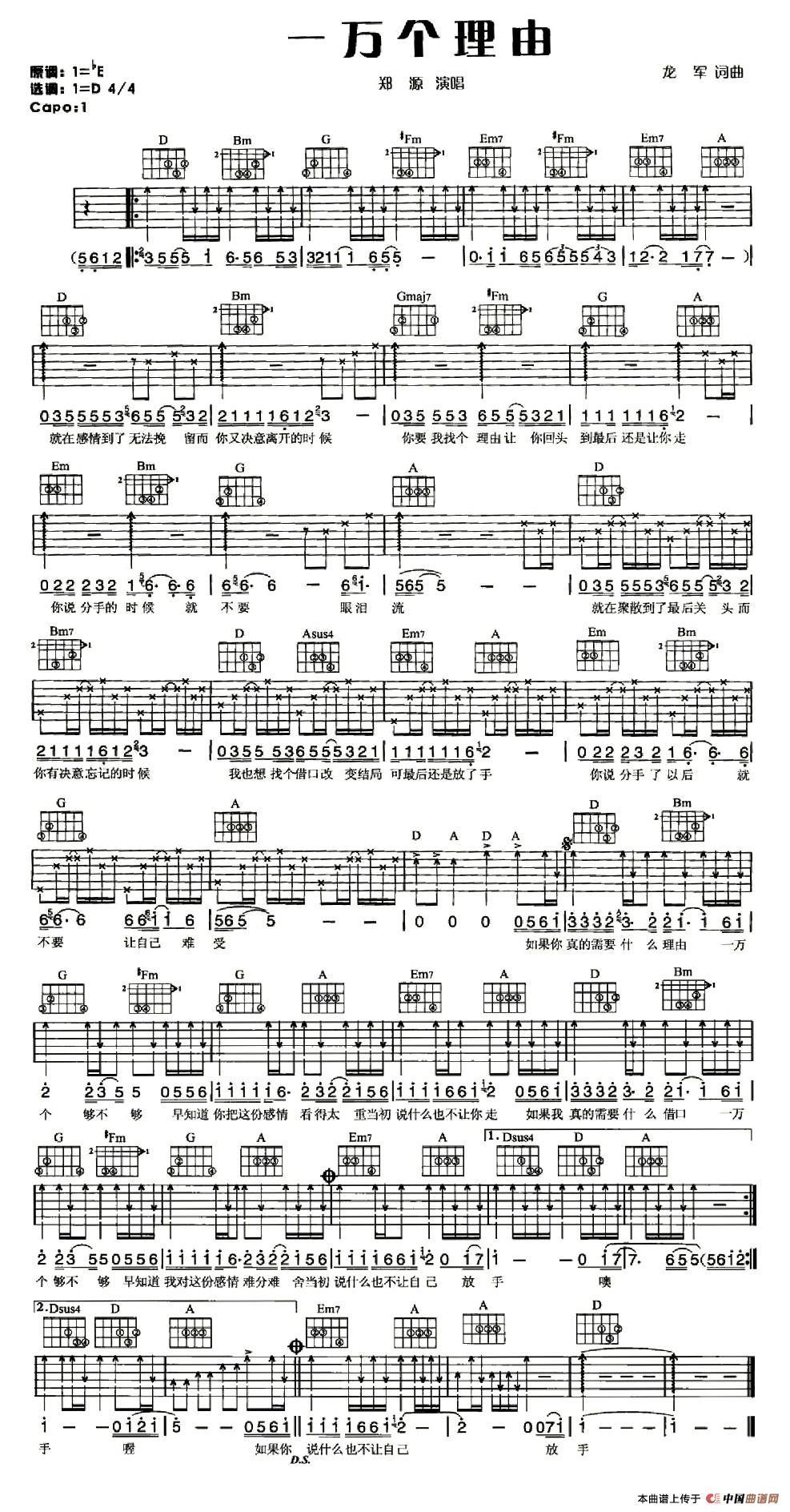 一万个理由吉他谱 六线谱 器乐乐谱 中国曲谱网