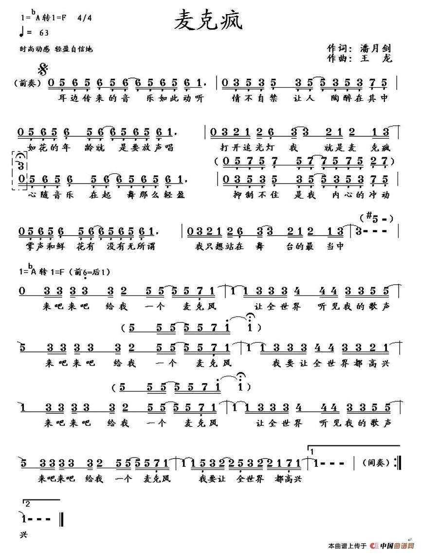 麦克疯简谱(少儿歌曲)_潘月剑原创曲谱专栏_中国曲谱网