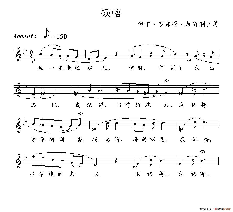 顿悟(五线谱)