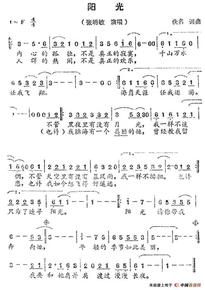 曲谱 阳光 佚名词曲 -阳光 佚名词曲