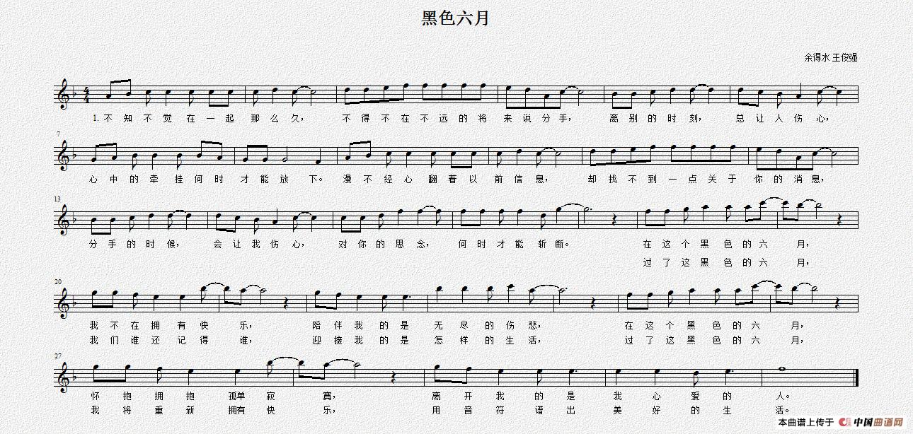 黑色六月(五线谱)