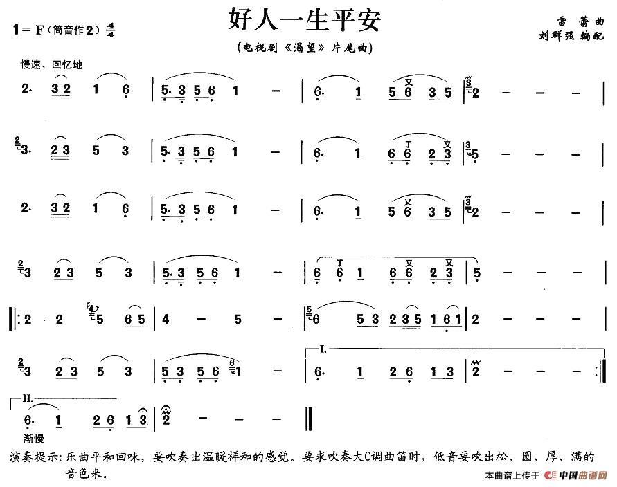 笛子曲谱一级_笛子曲谱