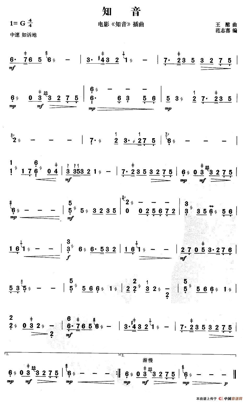 曲谱:知音