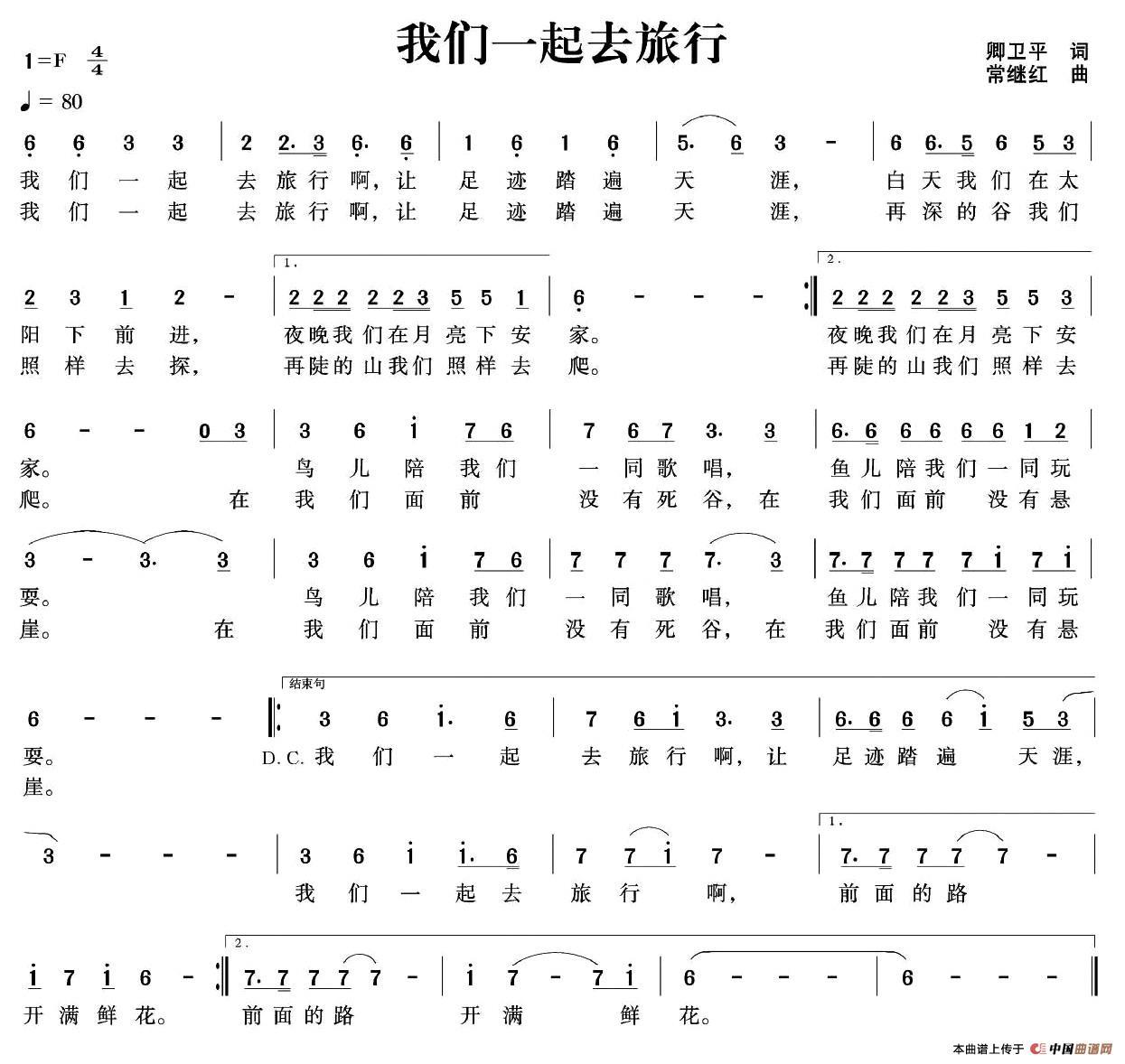 我们一起去旅行简谱 通俗曲谱 中国曲谱网