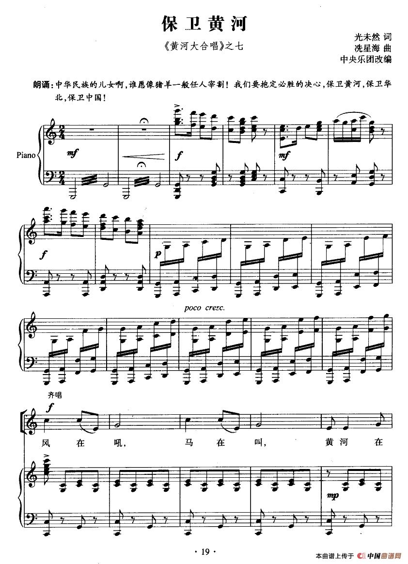"""保卫黄河(《黄河大合唱》之七,正谱) 提示:在曲谱上按右键选择""""图片另"""