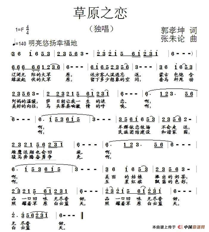 秋之恋曲谱_共和国之恋曲谱