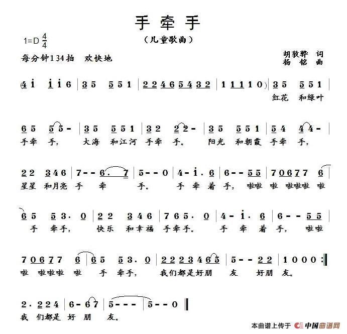 手牵手简谱(胡敦骅词 杨铭曲)_少儿曲谱_中国曲谱网图片