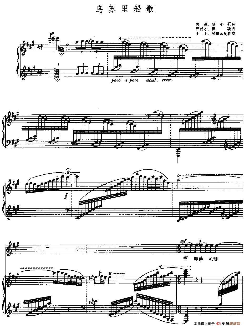 曲谱 乌苏里船歌 正谱 -乌苏里船歌 正谱