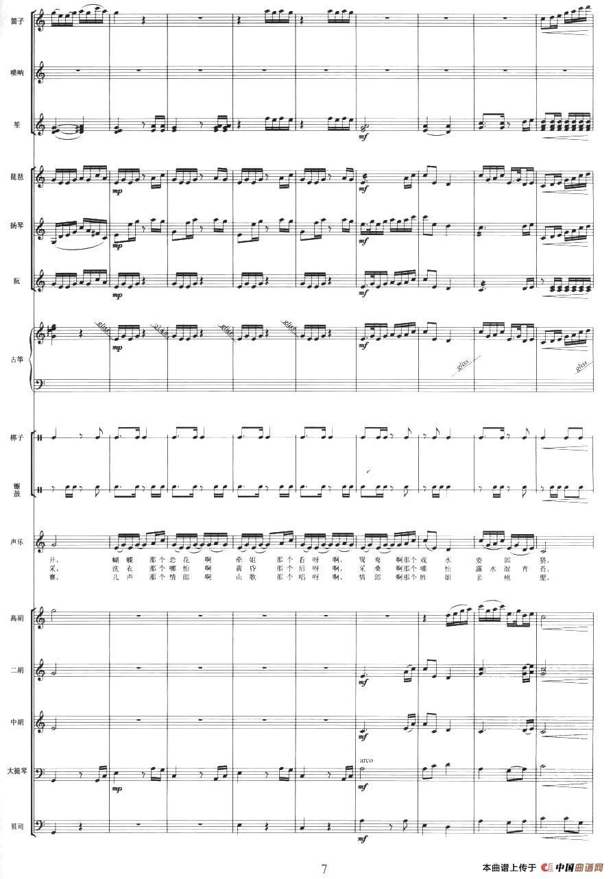 曲谱:拔根芦柴花(民乐队伴奏谱)