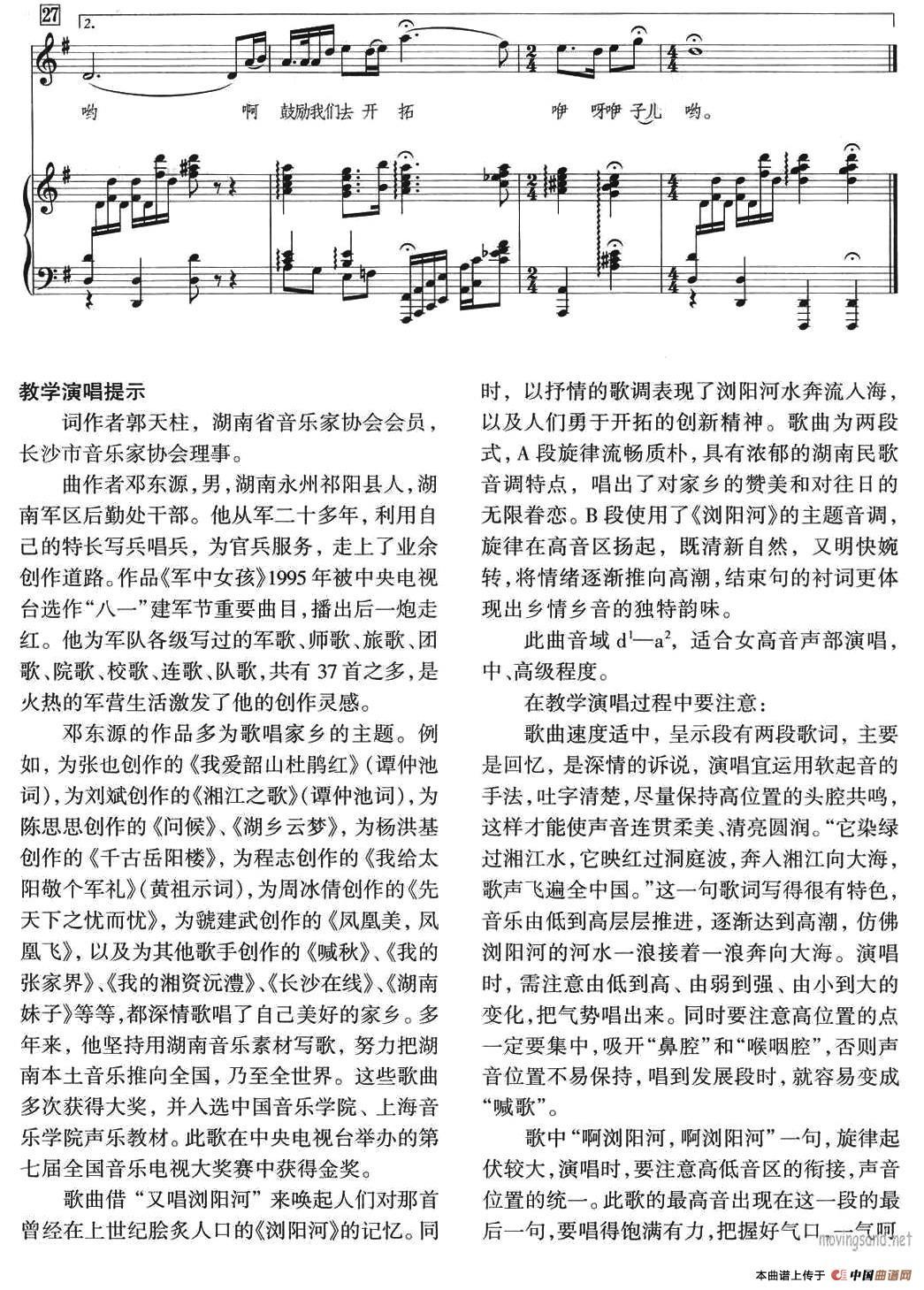 曲谱 又唱 浏阳河 正谱 -又唱 浏阳河 正谱