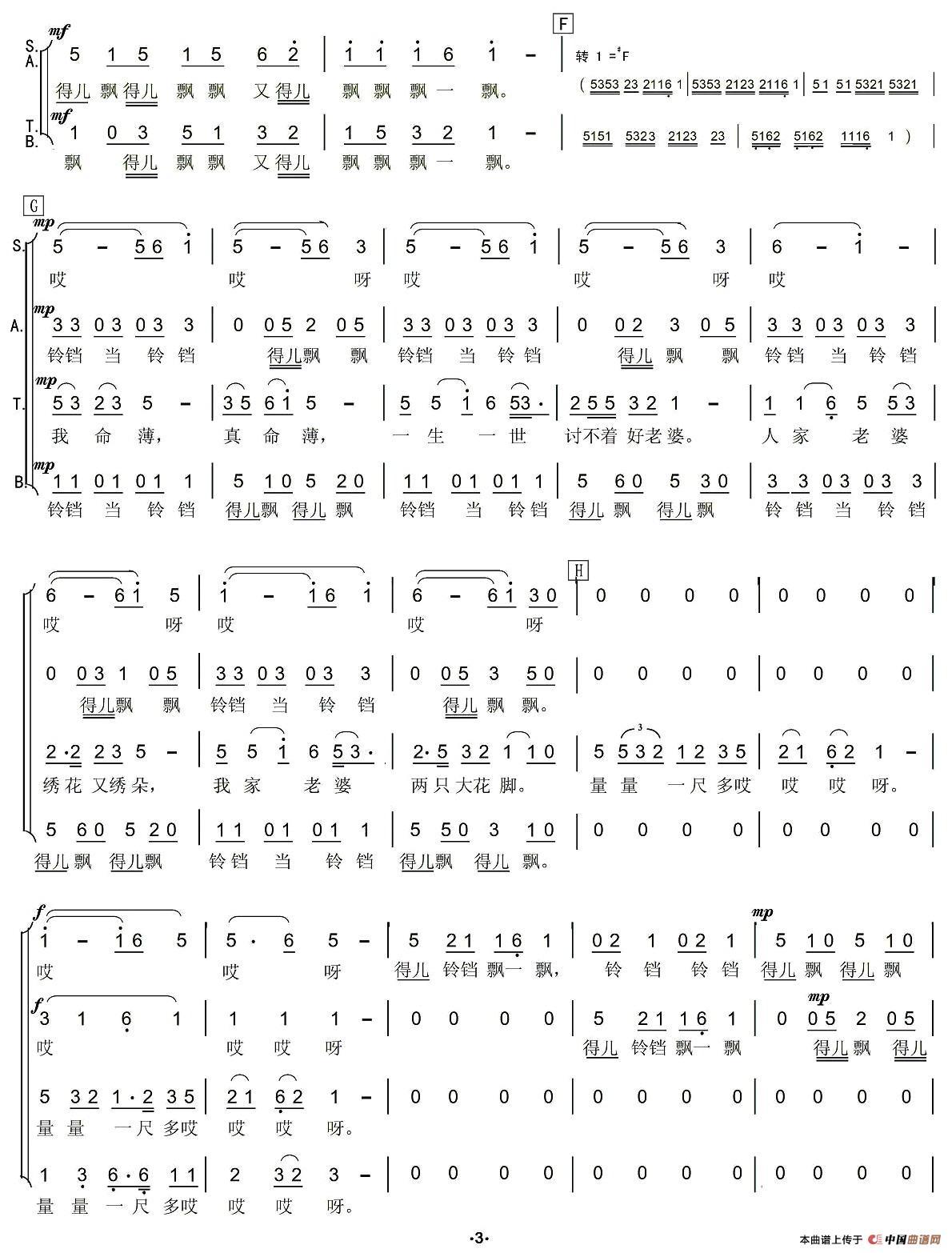 凤阳花鼓简谱(江文也编合唱版)