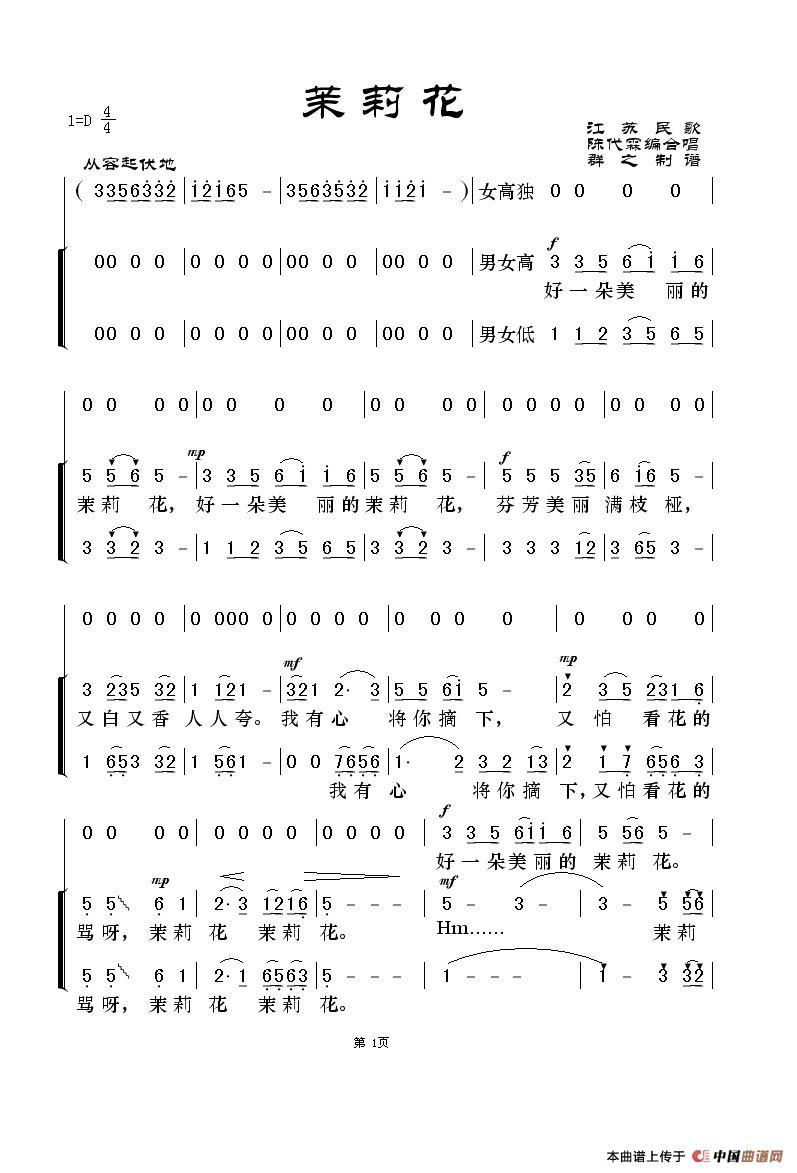 茉莉花简谱 江苏民歌 合唱 洞箫横吹个人制谱园地 中国曲谱网