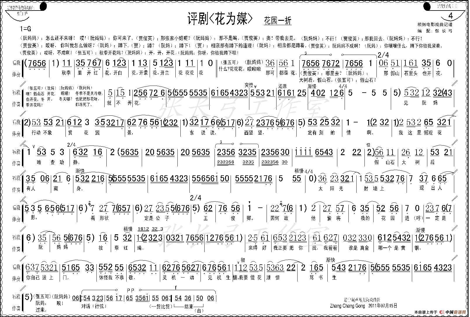 花园一折(1—8)( 《花为媒》)_简谱/五线谱_评剧唱谱