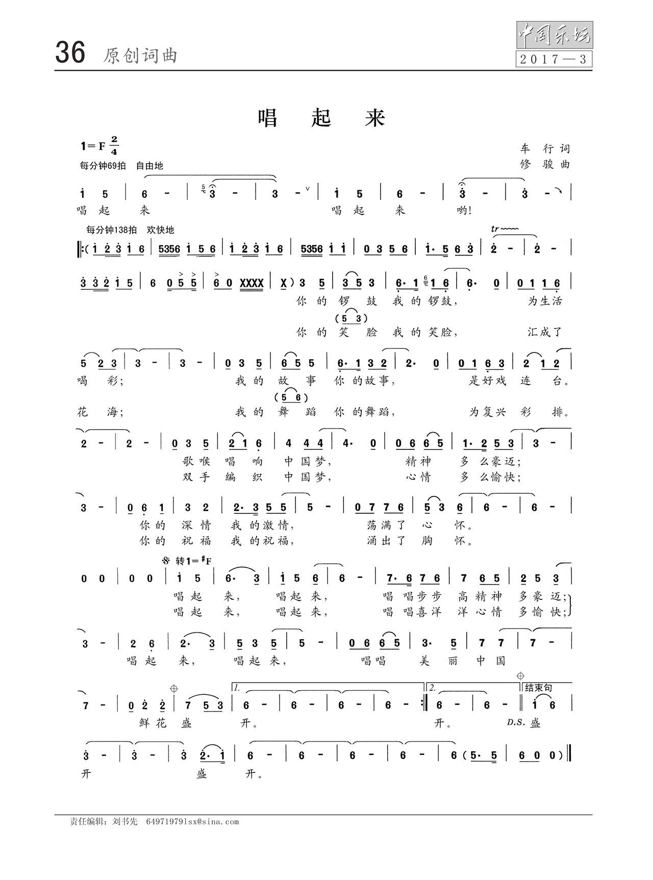 前程曲谱_前程似锦图片