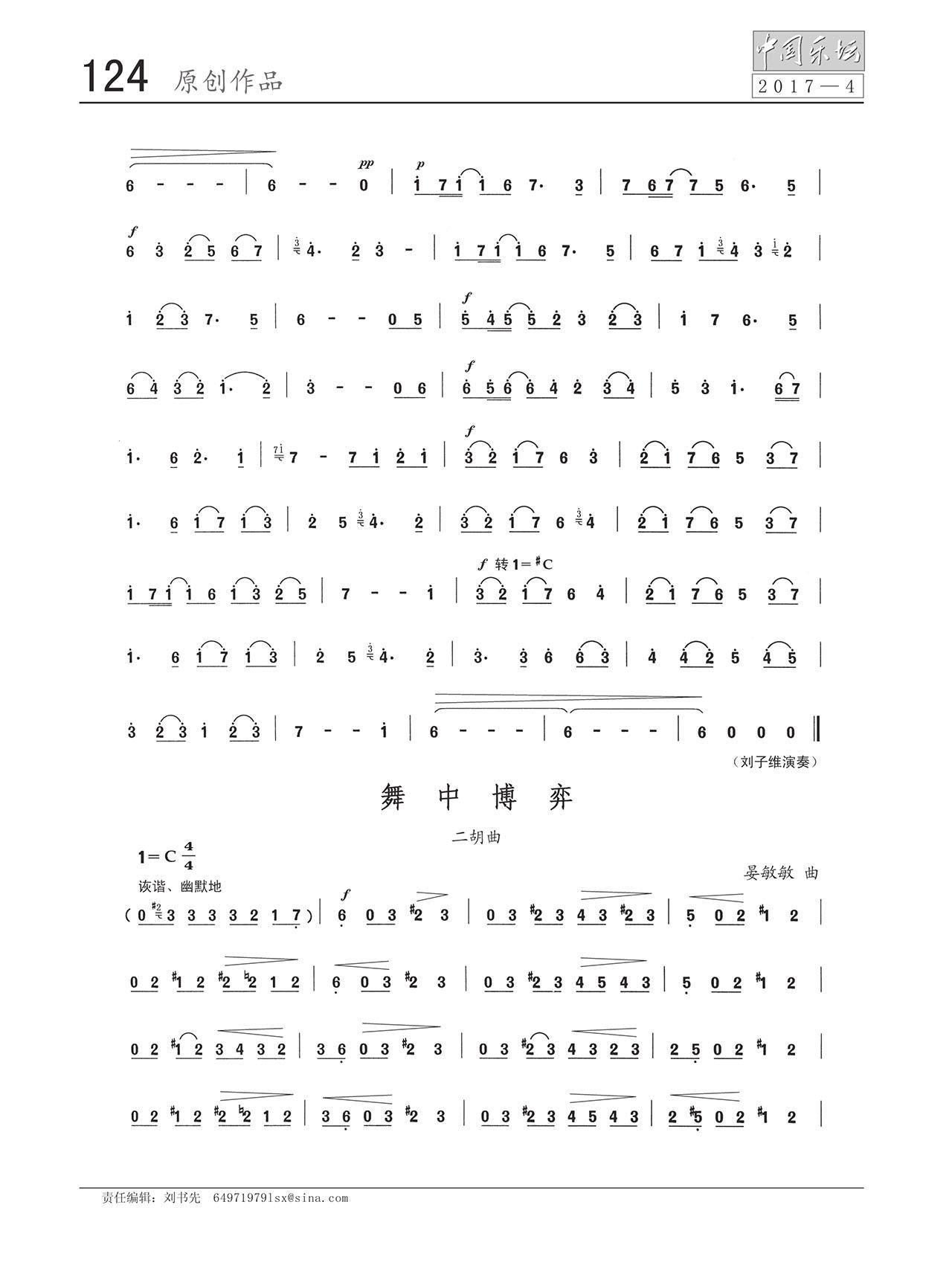 云宫音乐曲谱_网易云音乐图片